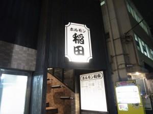 ホルモン稲田