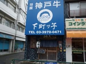 ステーキ茶屋 下町ッ子