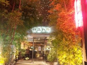 新亜飯店 千駄ヶ谷店