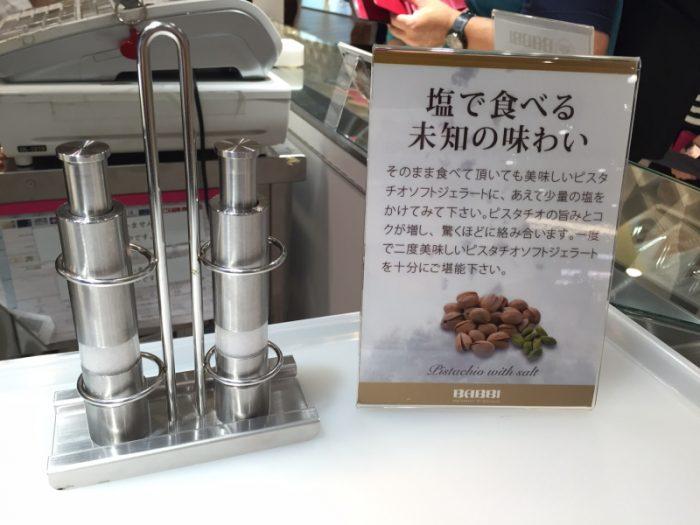 日本で唯一、バビのソフトジェラートが食べられる!