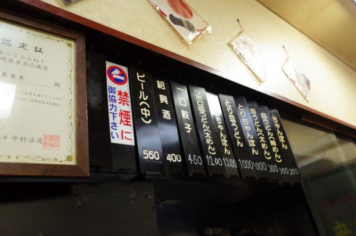 東京のちゃんぽん麺の超がつく名店