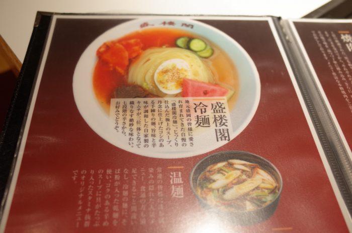 盛岡冷麺といえばここは外せない!
