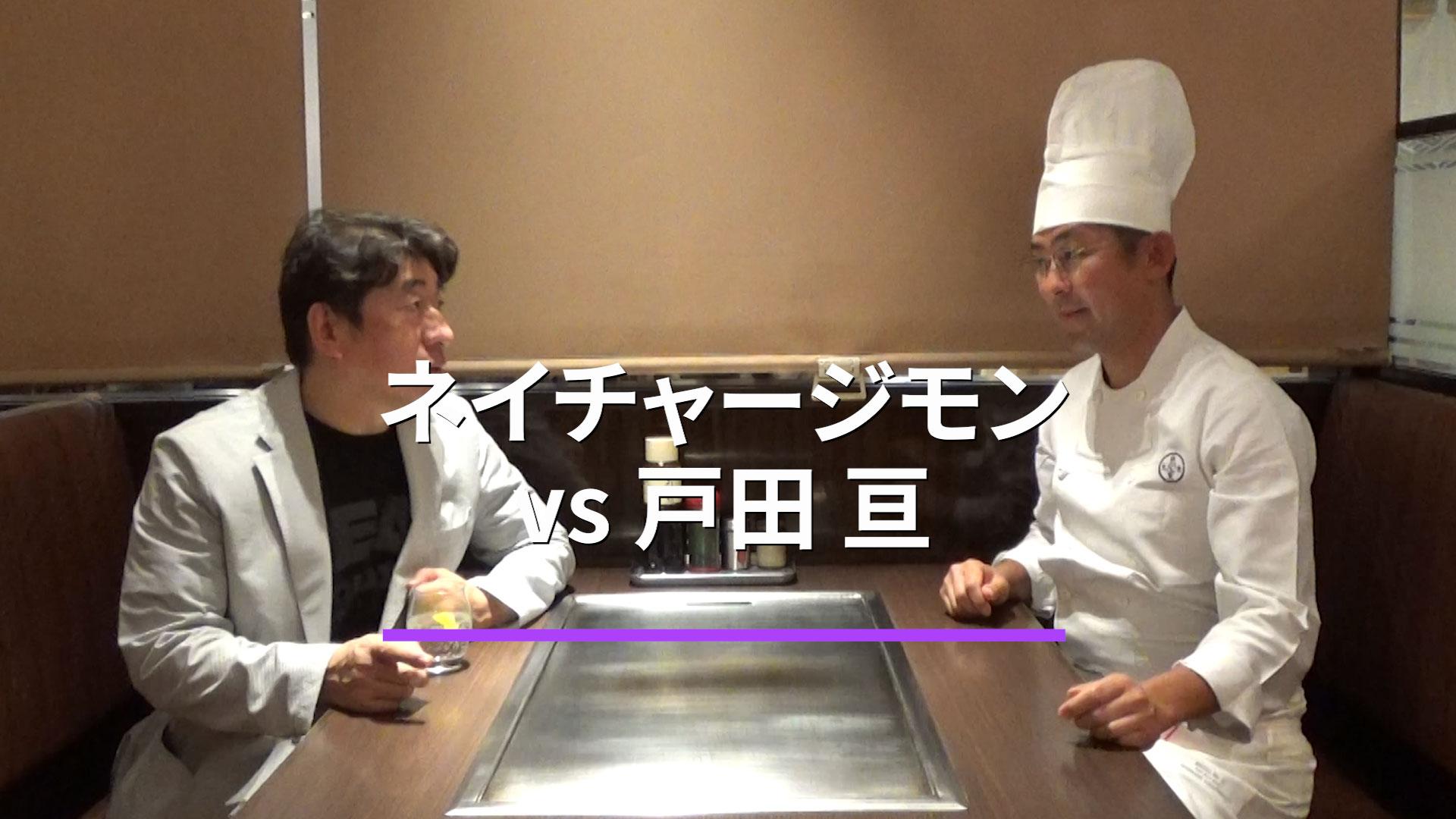 寺門ジモンの対談動画プレビュー|ゲスト#4『さんて寛』店主・戸田 亘さん