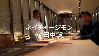 対談ゲスト『肉屋田中銀座』BOSS・田中 覚さん
